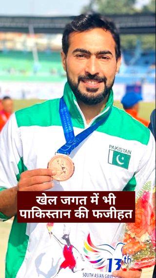 डोपिंग की वजह से साउथ एशियन गेम्स के दो गोल्ड समेत तीन मेडल छिने, इनमें से एक स्वर्ण भारत को मिला; पाक के 3 एथलीट्स पर 4 साल का बैन