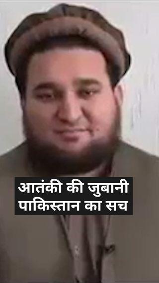 फौज ने तालिबान प्रवक्ता को छोड़ा, उससे कहा- ये हिट लिस्ट रखो, हमारे खिलाफ लिखने वाले जर्नलिस्ट भी जिंदा नहीं बचने चाहिए