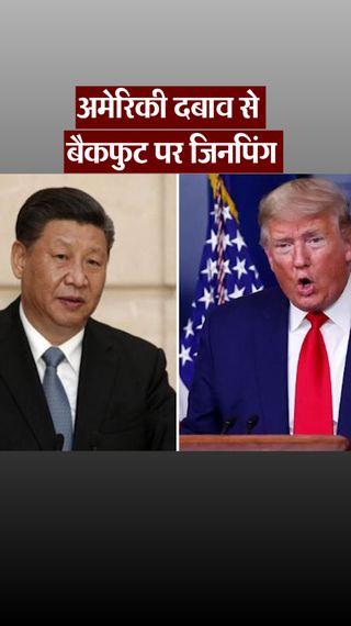 चीन सरकार का सेना को आदेश- अमेरिका से तनाव कम करो, किसी भी हाल में पहली गोली हमारी तरफ से न चले