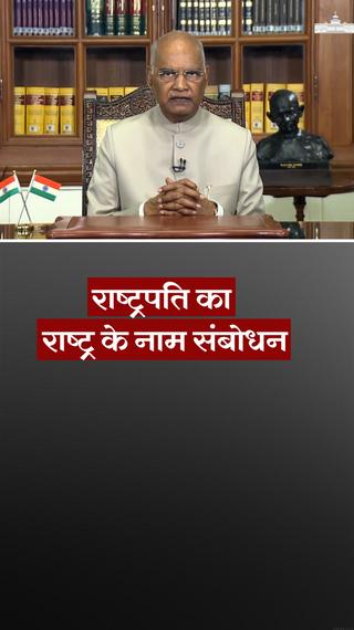राष्ट्रपति ने कहा- भारत की आत्म निर्भरता का अर्थ स्वयं सक्षम होना है, दुनिया से दूरी बनाना नहीं