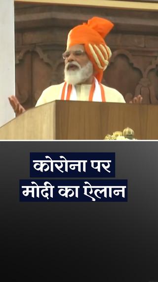 प्रधानमंत्री ने कहा- भारत में 3 कोरोना वैक्सीन की टेस्टिंग अलग-अलग चरणों में है, हर भारतीय तक कम समय में वैक्सीन पहुंचाने की तैयारी पूरी