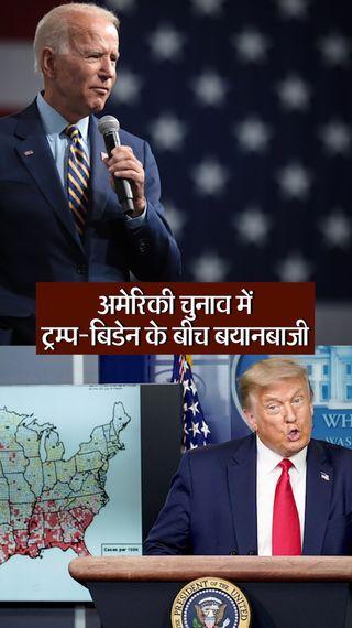 ट्रम्प ने कहा- कमला हैरिस को उपराष्ट्रपति पद का उम्मीदवार बनाकर बिडेन ने गलत किया, मेरे पास उनसे ज्यादा भारतीयों का समर्थन