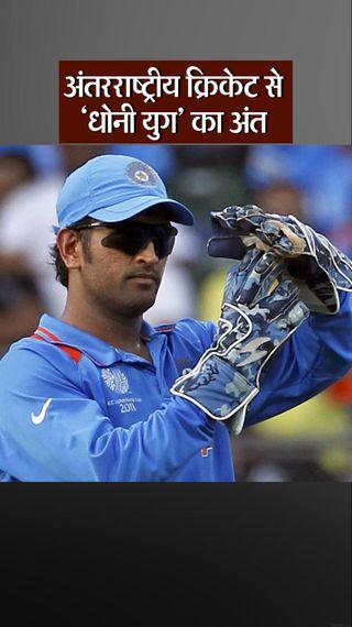 39 साल के महेंद्र सिंह धोनी ने इंटरनेशनल क्रिकेट से रिटायरमेंट लिया, झारखंड के सीएम बोले- रांची में फेयरवेल मैच कराए BCCI