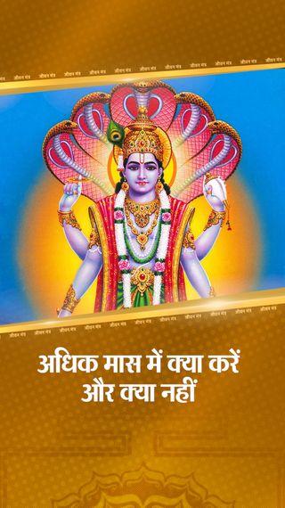व्रत-उपवास न कर पा रहें और मंदिर न जा पाएं तो भी 6 मंत्रों से हो सकती है भगवान की विशेष पूजा - व्रत-त्योहार - Dainik Bhaskar