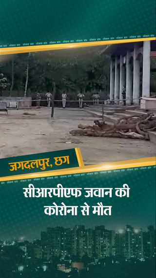 सीआरपीएफ जवान की कोरोना संक्रमण से मौत; जगदलपुर के मुक्तिधाम में दी गई अंतिम सलामी - छत्तीसगढ़ - Dainik Bhaskar