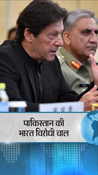 यूएनजीए के 75वें सेशन से पहले भारत को बदनाम करने के लिए पाकिस्तान ने ऑनलाइन कैंपेन शुरू किया, कश्मीर पर झूठी बातें फैलाने की कोशिश करेगा - विदेश - Dainik Bhaskar