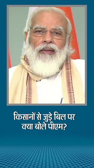 नरेंद्र मोदी ने कहा- कई दशकों तक सत्ता में रहने वाले अब किसानों को भड़काने की कोशिश कर रहे, उनसे झूठ बोल रहे - देश - Dainik Bhaskar