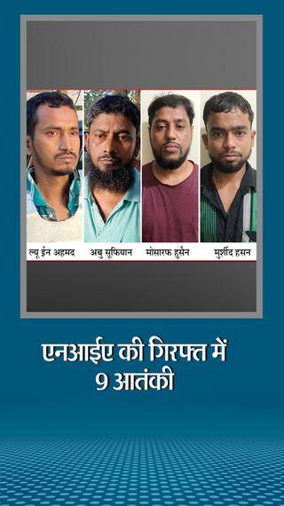 बंगाल-केरल से अलकायदा के 9 आतंकी पकड़ाए, पाकिस्तानी दहशतगर्दाें से सोशल मीडिया पर ली हमलों की ट्रेनिंग; कुछ और गिरफ्तारियां हो सकती हैं - देश - Dainik Bhaskar