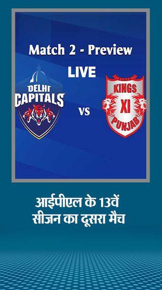 किंग्स इलेवन पंजाब ने 6 साल पहले यूएई में आईपीएल के सभी 5 मैच जीते थे, लेकिन इस बार स्पिनर्स के दम पर दिल्ली कैपिटल्स भारी पड़ सकती है - IPL 2020 - Dainik Bhaskar