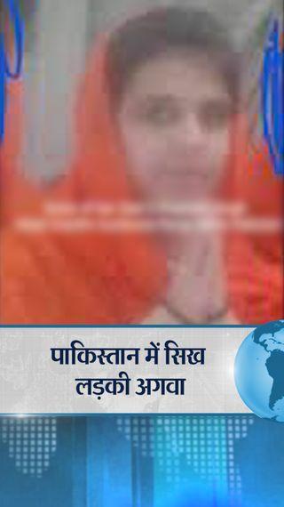 पाक में एक और सिख लड़की अगवा, धर्म परिवर्तन के बाद शादी कराई; पिछले साल सिख धर्मगुरू की बेटी के साथ भी यही हुआ था - विदेश - Dainik Bhaskar
