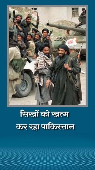 पाकिस्तान सालों से सिखों की आबादी खत्म करने में जुटा; भारत को तोड़ने के लिए खालिस्तानी आतंकवाद को बढ़ावा दे रहा - देश - Dainik Bhaskar