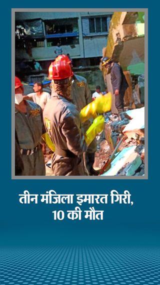 ठाणे के भिवंडी में तीन मंजिला इमारत गिरने के 45 घंटे बाद बचावकर्मियों ने एक व्यक्ति को मलबे से जिंदा निकाला; अब तक 25 की मौत - देश - Dainik Bhaskar