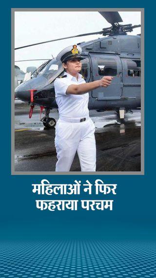 2 महिला अफसरों को पहली बार वॉरशिप पर तैनात करेगी नौसेना, ये हेलिकॉप्टरों को ऑपरेट करेंगी; राफेल को भी पहली महिला पायलट जल्द मिलेगी - देश - Dainik Bhaskar