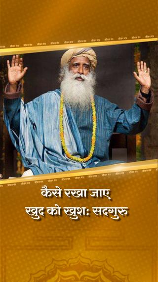 कोई भी काम आनंदित होकर करना चाहिए, आनंद पाने के लिए नहीं; इस तरह किए गए कामों में मिलती है सफलता - धर्म - Dainik Bhaskar