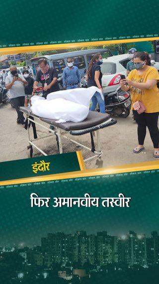इंदौर में 87 साल के बुजुर्ग के शव को चूहों ने कुतरा, एक लाख जमा करने के बाद ही अस्पताल ने बॉडी दी; मजिस्ट्रियल जांच के आदेश - मध्य प्रदेश - Dainik Bhaskar