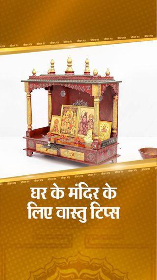 घर के मंदिर सोने, चांदी या तांबे के बर्तन रखना चाहिए, देवी-देवता की बहुत ज्यादा मूर्तियां रखने से बचना चाहिए - धर्म - Dainik Bhaskar