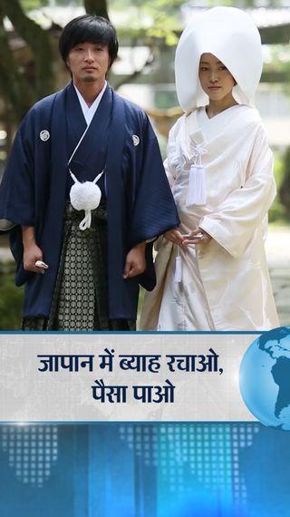जापान में युवा शादी से कतरा रहे, इसलिए सरकार नए जोड़ों को सवा चार लाख रुपए देगी, ताकि गिरती जन्म दर काबू हो - विदेश - Dainik Bhaskar