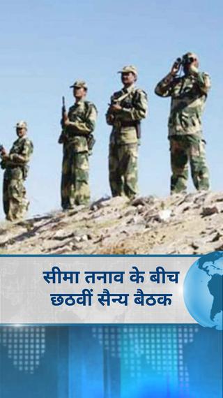 चीन बोला- दोनों देशों में फ्रंटलाइन पर ज्यादा सैनिकों को न भेजने पर सहमति बनी; भारत ने कहा- पीछे हटने की शुरुआत चीन करे - देश - Dainik Bhaskar