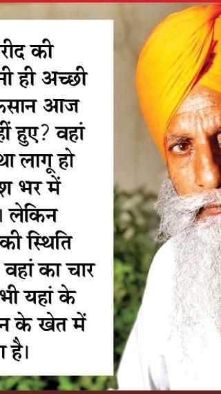 गुरनाम कहते हैं- 'मोदी सरकार या तो कानून वापस ले या किसानों को सीधा गोली मार दे' - ओरिजिनल - Dainik Bhaskar