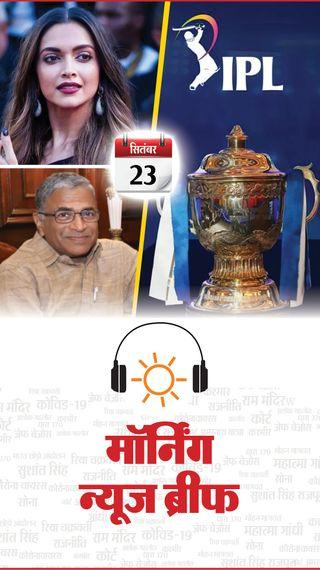 रिया से दीपिका तक ड्रग्स चैट में फंसा बॉलीवुड; IPL के ओपनिंग मैच को देखने का वर्ल्ड रिकॉर्ड बना; हरिवंश की चाय से इम्प्रेस हुए मोदी - देश - Dainik Bhaskar