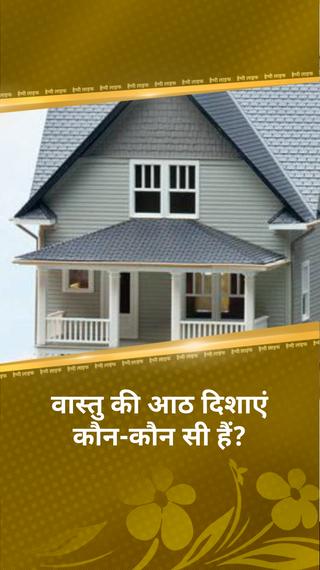 दक्षिण दिशा में रखना चाहिए भारी सामान, पूर्व दिशा में होनी चाहिए खिड़की, इस दिशा में सूर्य की किरणें प्रवेश करेंगी तो कई वास्तु दोष दूर हो सकते हैं - धर्म - Dainik Bhaskar