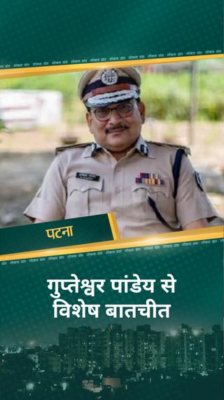 बिहार के डीजीपी पद से वीआरएस ले चुके गुप्तेश्वर पांडे बोले- राजनीति में एंट्री पर एक-दो दिन में फैसला लूंगा - बिहार - Dainik Bhaskar