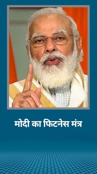 मोदी ने विराट कोहली से योयो टेस्ट के बारे में पूछा, कोहली बोले- फिटनेस के लिए यह जरूरी, मैं भी इसमें फेल हुआ तो सिलेक्शन नहीं होगा - देश - Dainik Bhaskar