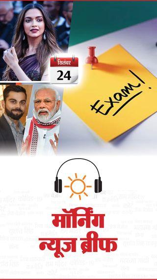 दीपिका पहली ए-लिस्टर सेलिब्रिटी जिनसे ड्रग्स केस में कल पूछताछ होगी; आज कोहली से फिटनेस पर बात करेंगे मोदी और UGC NET की शुरुआत - देश - Dainik Bhaskar