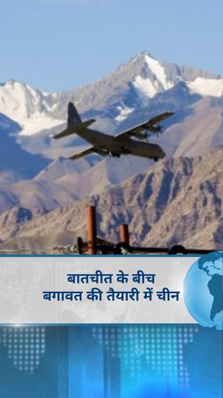 विदेश मंत्रालय ने कहा- एलएसी पर मौजूदा स्थिति को बदलने की एकतरफा कोशिश नहीं होने देंगे; चीन ने डोकलाम के पास परमाणु बॉम्बर और क्रूज मिसाइल तैनात किए - देश - Dainik Bhaskar