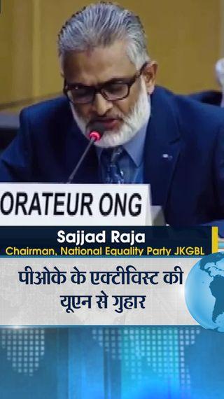 पीओके के एक्टीविस्ट सज्जाद ने कहा- पाकिस्तान हमारे साथ जानवरों जैसा बर्ताव बंद करे, अपनी जमीन पर देशद्रोही जैसा सलूक किया जा रहा है - विदेश - Dainik Bhaskar