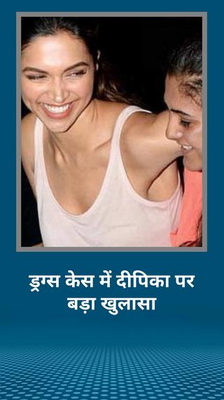 जिस वॉट्सऐप ग्रुप में दीपिका ने लिखा था 'माल है क्या', उसकी खुद ही एडमिन निकलीं; ग्रुप से इंडस्ट्री की कई हस्तियां जुड़ी थीं - महाराष्ट्र - Dainik Bhaskar
