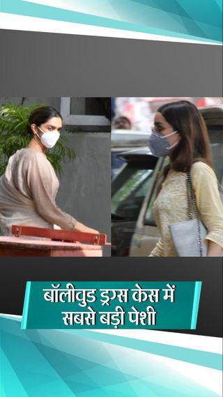 दीपिका से NCB ने साढ़े पांच घंटे पूछताछ की, सूत्रों का दावा- एक्ट्रेस ने ड्रग्स चैट की बात कबूली; सारा, श्रद्धा से सवाल-जवाब जारी - महाराष्ट्र - Dainik Bhaskar