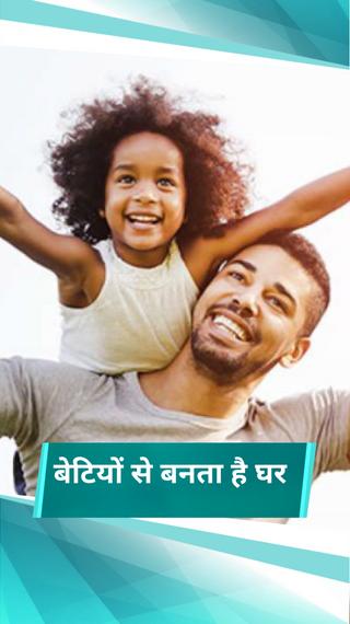 साइंस की दो रिसर्च कहती हैं कि परिवार में बेटी के जन्म लेने से पिता की उम्र 74 हफ्तों तक बढ़ जाती है, बिटिया साथ रहने से पूरा परिवार खुश रहता है - लाइफस्टाइल - Dainik Bhaskar