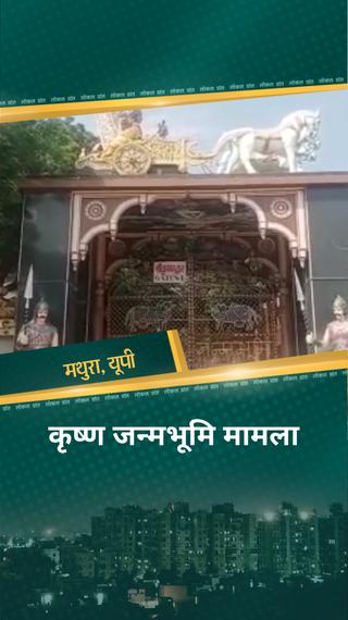 अब मथुरा में कृष्ण जन्मभूमि का मामला कोर्ट में; 13.37 एकड़ जमीन पर दावा करते हुए मालिकाना हक मांगा, शाही मस्जिद को हटाने की मांग - उत्तरप्रदेश - Dainik Bhaskar