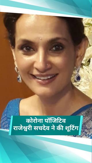 कोरोना पॉजिटिव राजेश्वरी सचदेव ने होम क्वारैंटाइन होकर घर से ही की 'शादी मुबारक' शो की शूटिंग, एपिसोड देखकर संक्रमित होने का अंदाजा लगाना मुश्किल - टीवी - Dainik Bhaskar
