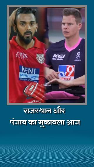 राजस्थान रॉयल्स के खिलाफ पिछले 5 में से 4 मैच किंग्स इलेवन पंजाब ने जीते, शारजाह में भी भारी; पिछले मैच के हीरो राहुल और सैमसन पर होगी नजर - IPL 2020 - Dainik Bhaskar