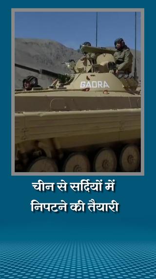 सेना ने एलएसी के पास टी-90 और टी-72 टैंक तैनात किए, ये माइनस 40 डिग्री टेम्परेचर में भी दुश्मन पर निशाना साधने में सक्षम - देश - Dainik Bhaskar
