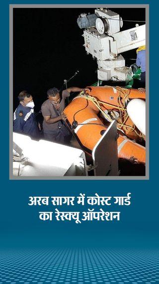 कोस्ट गार्ड ने डूबते हुए कार्गो जहाज से 12 क्रू मेंबर्स को बचाया, चीनी-चावल समेत जहाज में 905 टन सामान था - देश - Dainik Bhaskar