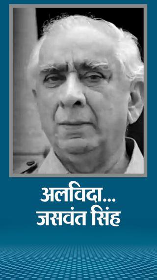 अटल सरकार में विदेश, रक्षा और वित्त तीनों पोर्टफोलियो संभाले, 1999 में हाईजैक प्लेन छुड़ाने में अहम रोल निभाया था - देश - Dainik Bhaskar