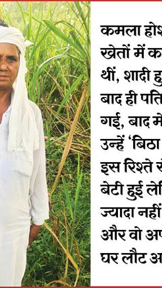 लोगों की नजरों से बचने को मैं मर्द बन गई, बाल काटे, पगड़ी बांधी, रात-बेरात खेतों में पानी देने जो जाना पड़ता था - ओरिजिनल - Dainik Bhaskar