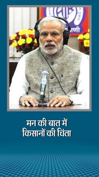 प्रधानमंत्री मोदी ने कहा- नए किसान बिल से किसानों को फायदा होगा, उन्हें जहां अच्छे दाम मिलेंगे वहीं फल-सब्जियां बेच सकेंगे - देश - Dainik Bhaskar