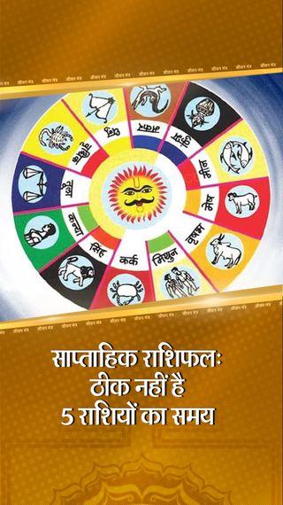3 अक्टूबर तक पांच राशियों को रहना होगा संभलकर, सिर्फ तीन राशियों के लिए शुभ रहेगा ये हफ्ता - ज्योतिष - Dainik Bhaskar