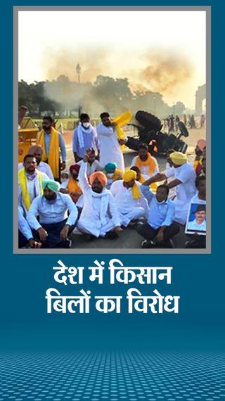 दिल्ली में ट्रैक्टर जलाने वाले 5 लोग हिरासत में, पंजाब में अमरिंदर किसानों के धरने में पहुंचे; राहुल बोले- नए कानून किसानों के लिए मौत की सजा - देश - Dainik Bhaskar