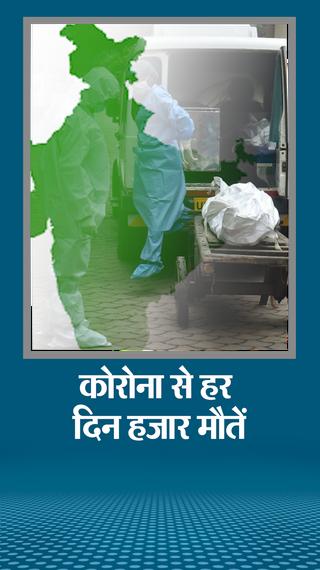 भारत दुनिया का इकलौता देश, जहां 50 लाख मरीज ठीक हुए, 27 दिन में 29 हजार से ज्यादा लोगों ने दम तोड़ा; देश में अब तक 60.73 लाख केस - देश - Dainik Bhaskar