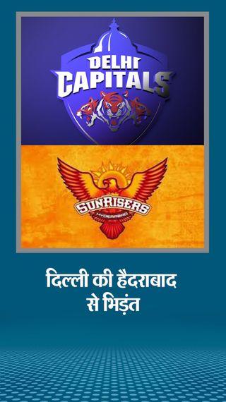 दिल्ली के पास सीजन में जीत की हैट्रिक लगाने का मौका, दोनों मैच हार चुकी सनराइजर्स से मुकाबला; पॉइंट टेबल में दिल्ली टॉप पर, हैदराबाद सबसे नीचे - IPL 2020 - Dainik Bhaskar