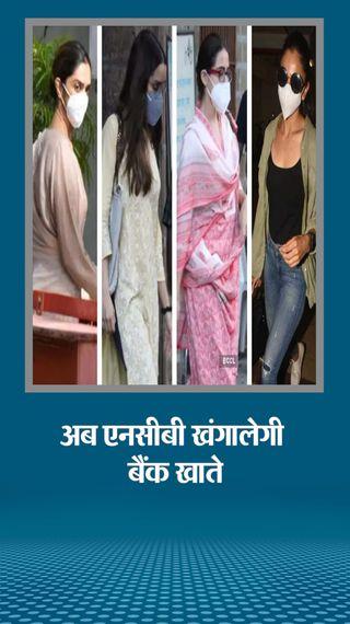 दीपिका, सारा, श्रद्धा और रकुलप्रीत के बैंक खातों की जांच होगी; नारकोटिक्स ब्यूरो 7 मेल एक्टर्स से भी पूछताछ करेगा - देश - Dainik Bhaskar