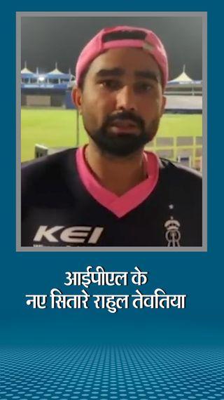एक ओवर में 5छक्के लगाने के बाद तेवतिया के घर 400 से ज्यादा लोग पहुंचे, पिता बोले-इतने फोन आए कि सिर दर्द होने लगा - IPL 2020 - Dainik Bhaskar