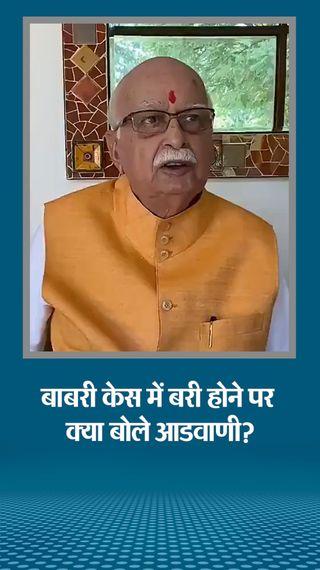 कोर्ट से बरी होने पर भाजपा के सारथी ने कहा- जय श्रीराम! इससे मंदिर आंदोलन में मेरा समर्पण सही साबित हुआ - देश - Dainik Bhaskar