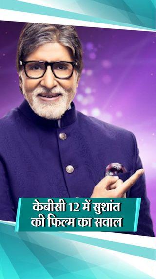 अमिताभ बच्चन ने पहली कंटेस्टेंट आरती जगताप से पूछा सुशांत सिंह राजपूत की आखिरी फिल्म से जुड़ा सवाल, 6 लाख 40 हजार जीतकर क्विट किया शो - टीवी - Dainik Bhaskar