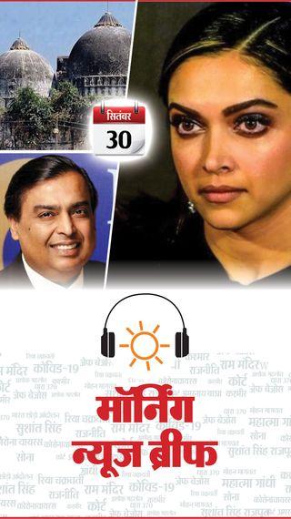 बाबरी मामले में सीबीआई कोर्ट का बड़ा फैसला आज; लॉकडाउन में अंबानी ने हर घंटे कमाए 90 करोड़; दीपिका-श्रद्धा के खातों की जांच होगी - देश - Dainik Bhaskar
